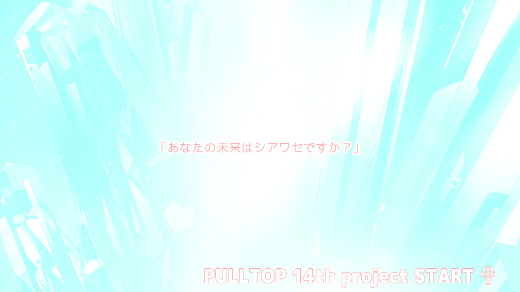 『PULLTOP 14th Project Coming soon!』