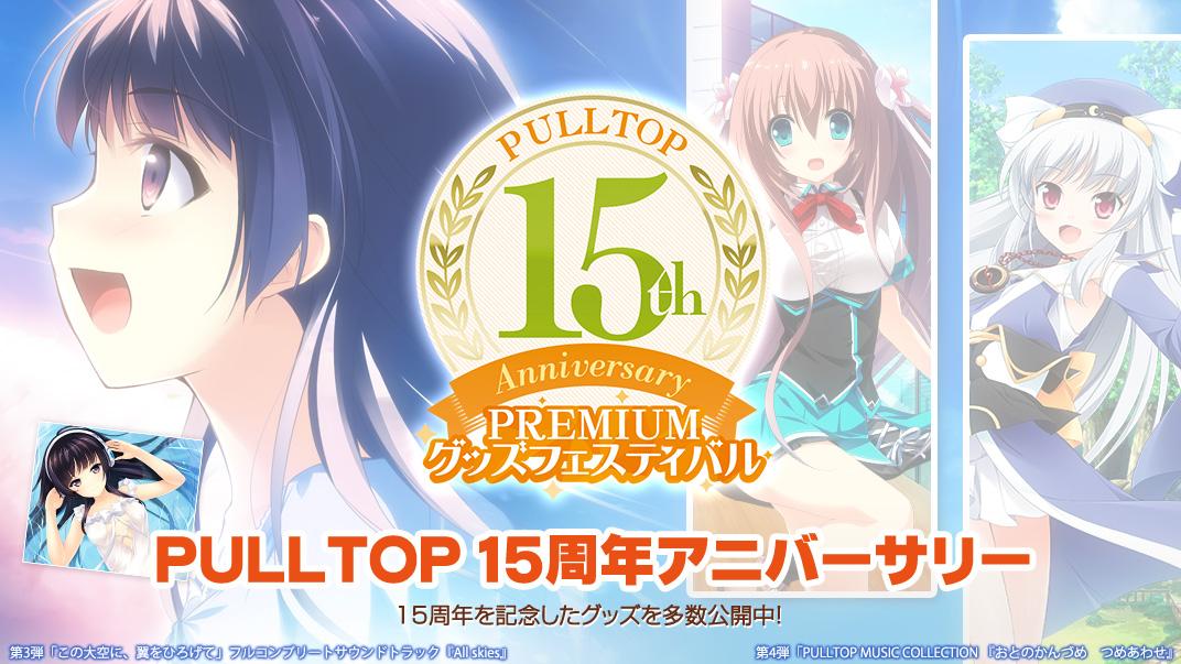『PULLTOP 15th Anniversary PREMIUMグッズフェスティバル』