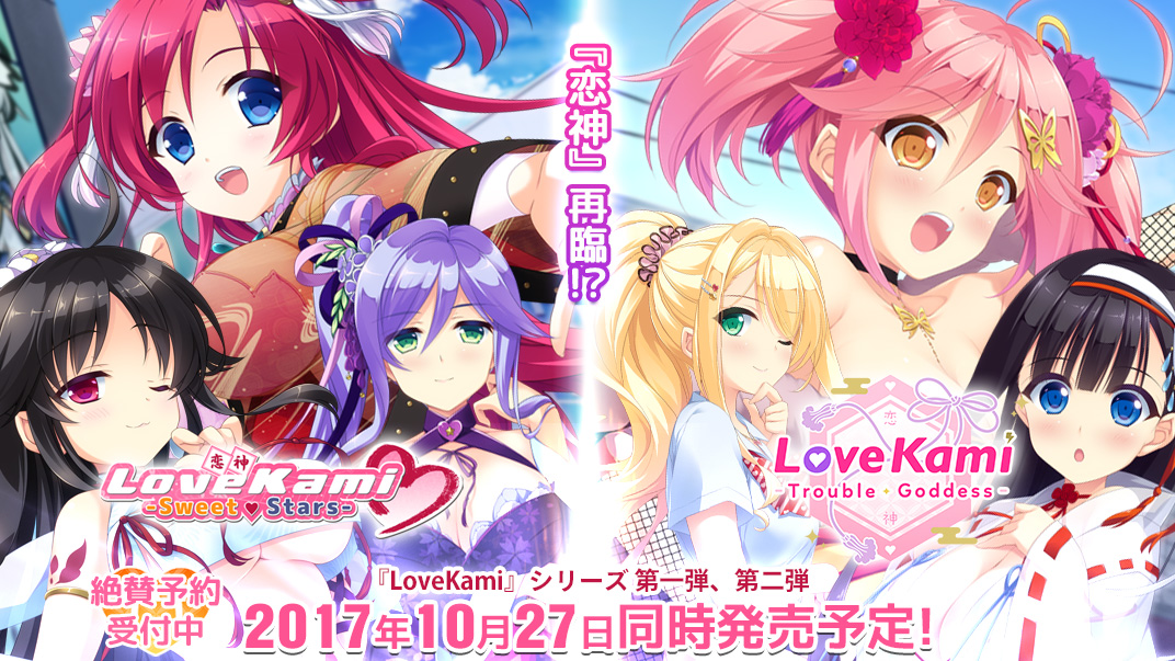 『LoveKami』シリーズ 第一弾、第二弾を2017年10月27日同時発売予定!